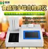 HM-SP04食品安全分析仪原装正品