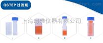 QSTEP过滤瓶KM1020-NY/KM1045-NY(亲水性)