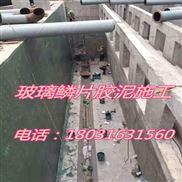 延安火电厂脱硫塔防腐耐高温玻璃鳞片胶泥厂家