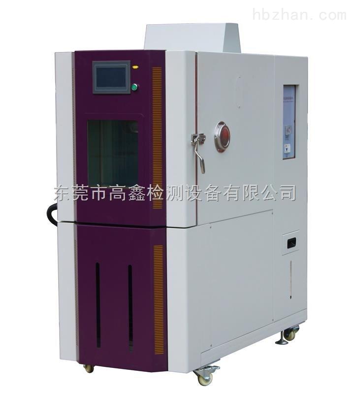 恒温恒湿试验机(电子产品专用型)