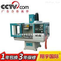 XK7125數控銑床技術參數、價格