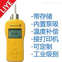 泵吸式氧氣氣體檢測儀