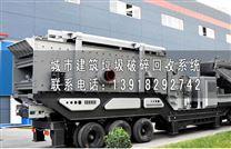 河源市200噸每時混凝土建築垃圾粉碎機
