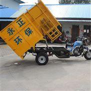 永正环保牌三轮汽油挂桶式摩托车