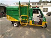 山东厂家直供电动环卫车全自动垃圾自卸车
