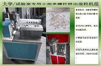 大学试验用zui小型单双螺杆造粒机