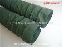 散裝機卸料口伸縮布袋高強度耐磨
