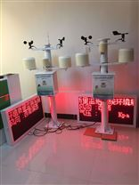 工地扬尘噪声监测系统