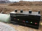 全自动铜川屠宰场污水处理设备