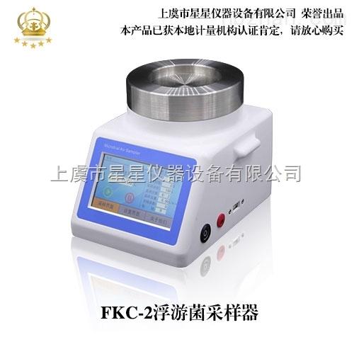 FKC-I浮游菌采样器厂家