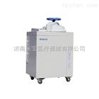 BKQ-B75II山东立式高压蒸汽灭菌器