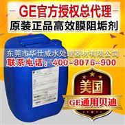 美国GE厂家授权指定代理RO反渗透膜阻垢剂MDC220阻垢剂