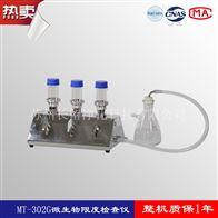 MT-302G西安微生物限度检查仪厂家直销