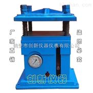 小型手動壓片機