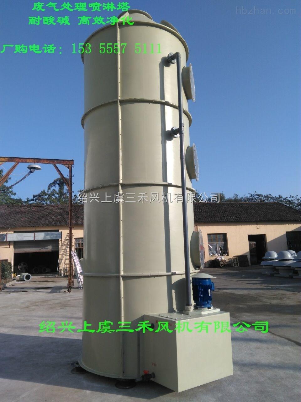 三禾gew系列 废气净化塔(喷淋塔)漆雾废气处理