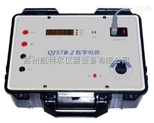 新版QJ57B数字直流双臂电桥厂家现货出售
