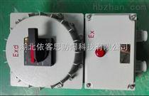 BLK52-63/4P防爆断路器G3/4出线