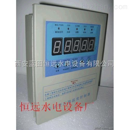 干式变压器温度控制器【西安恒远温控设备厂】