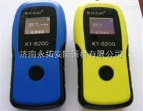 KY-8200花豹2號酒精測試儀