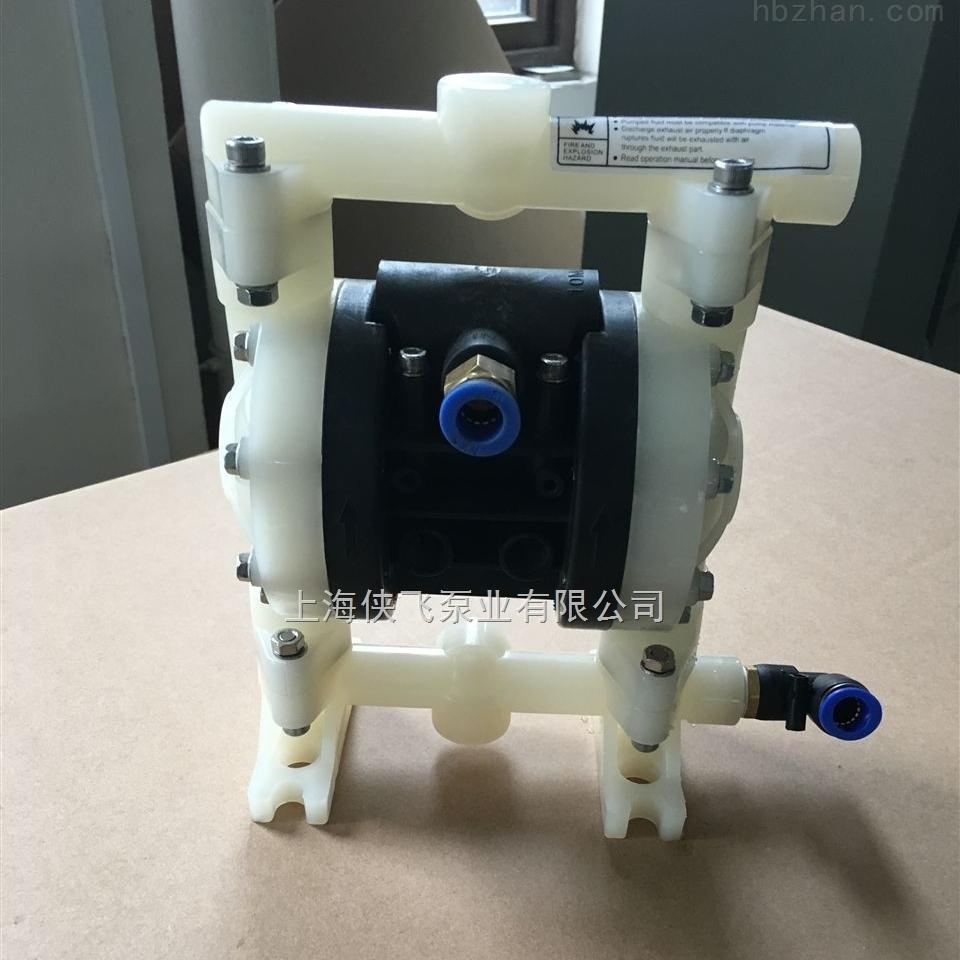JOFEE工程塑料气动隔膜泵