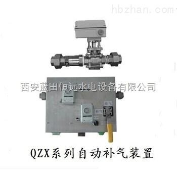 QZX21-40-T00自动补气装置生产厂家、规格、说明