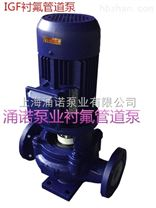 IGF型襯氟管道泵(氟塑料泵)