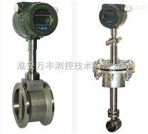 測飽和蒸汽流量計