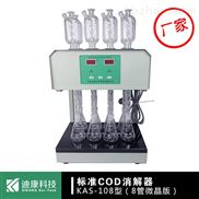 kas-108型-標準COD消解器 8管