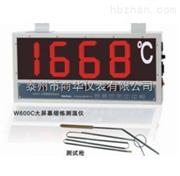 SH-- 300BG商華出售無線大屏幕鋼水測溫儀