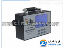廠家直供青島動力偉業CCZ-1000直讀式測塵儀|礦用防爆粉塵儀|粉塵檢測儀