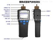 泵吸式高精度室內VOC檢測儀器