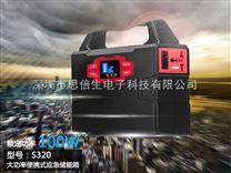 100W大功率,神贝户外锂电储能电源S320,太阳能蓄电池价格