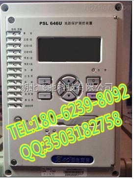 psl 641ux线路保护测控装置技术说明书南自装置
