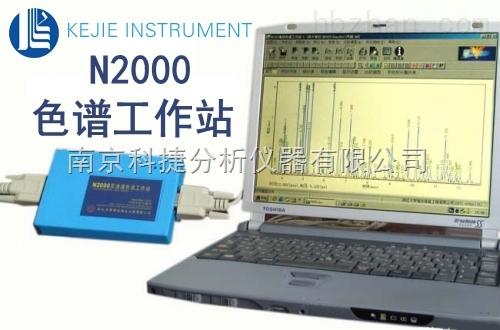 N2000色谱工作站/色谱采样数据分析处理/国产进口气相色谱软件