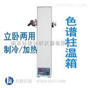 液相色谱柱温箱 价格/国产进口液相配套