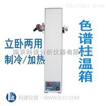 液相色譜柱溫箱 價格/國產進口液相配套