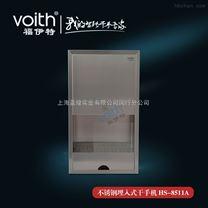 VOITH福伊特不锈钢嵌入式自动感应干手器HS-8511A