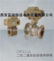 水电站空气围带密封ZBF22QS-80/125/300电磁球阀