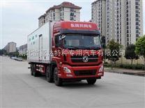东风天龙9米4国五冷藏车价格