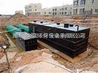 地埋式医疗废水处理设备工艺