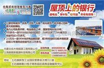 内蒙古土默特右旗5000户光伏民生扶贫光伏发电苗六泉示范项目开工建设