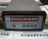 水轮机蜗壳流量监测系统LJZ-2智能流量差压监控装置