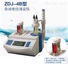 ZDJ-4B雷磁自动电位滴定仪厂家ZDJ-4B