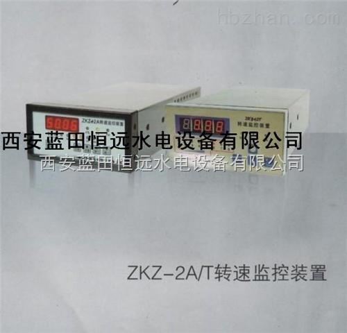 昆明电厂监控系统ZKZ-2A/T转速监控装置实时性强