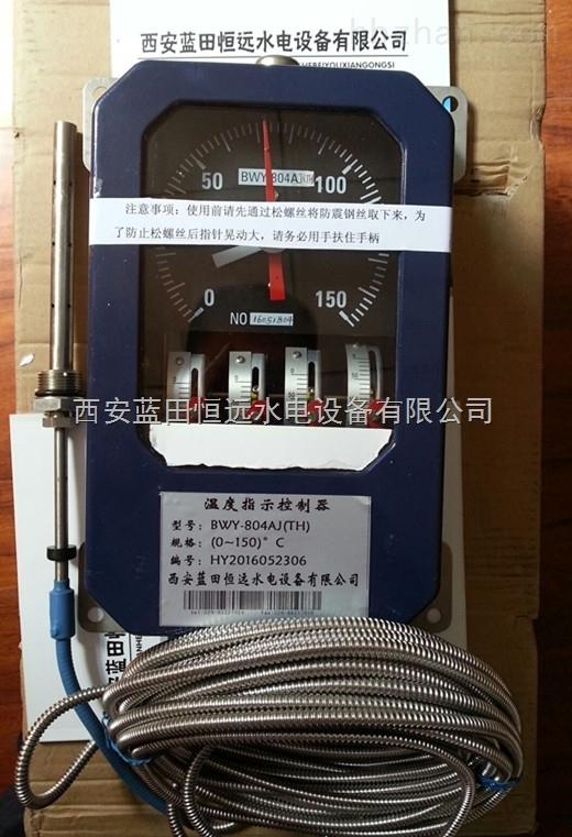 大型变压器油温控制BWY-804A(TH)温度指示控制器