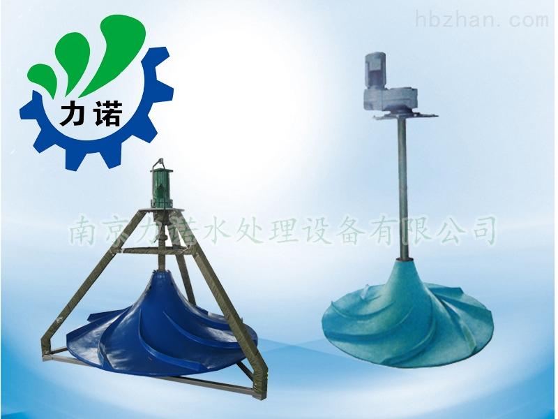 GDJ型潜水式双曲面搅拌机