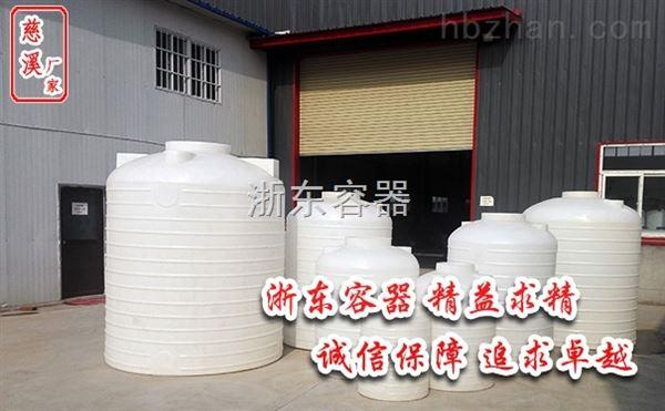 5吨化工储罐