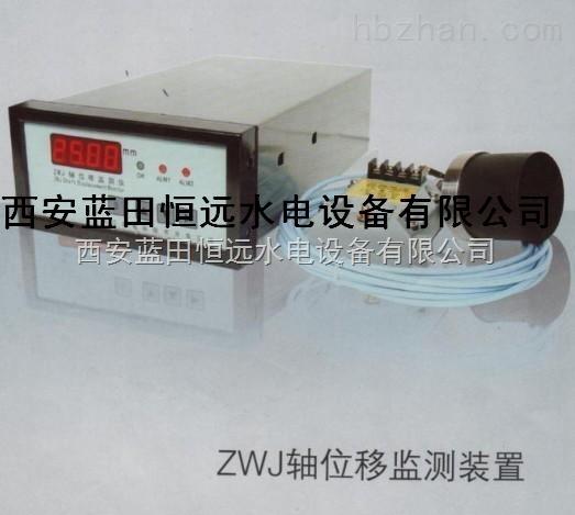 ZWJ-15智能轴位移监视仪市场形势
