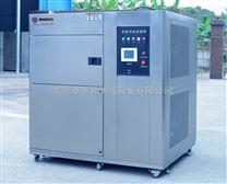 二箱式冷熱衝擊試驗機冷熱衝擊試驗箱