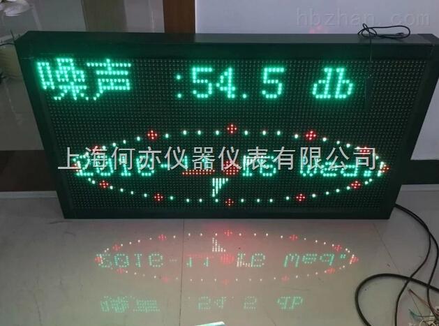 HeYi-002建筑工地噪声扬尘监测系统